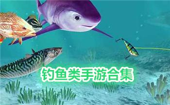 钓鱼类手游合集
