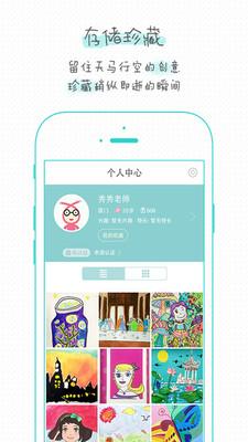 童画秀秀app安卓版3.1截图0