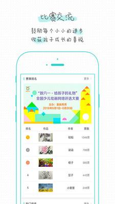 童画秀秀app安卓版3.1截图2