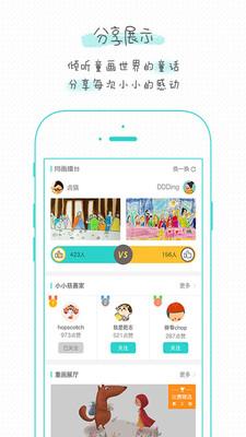 童画秀秀app安卓版3.1截图3