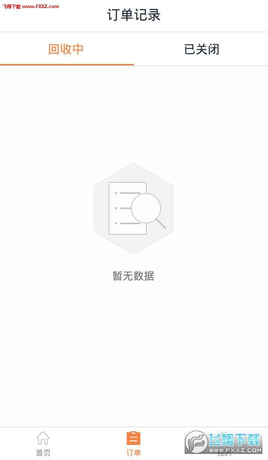易收宝appv1.0截图2