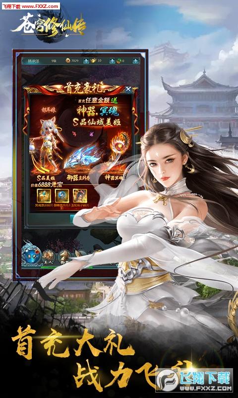 苍穹修仙传手游福利版v1.0截图3