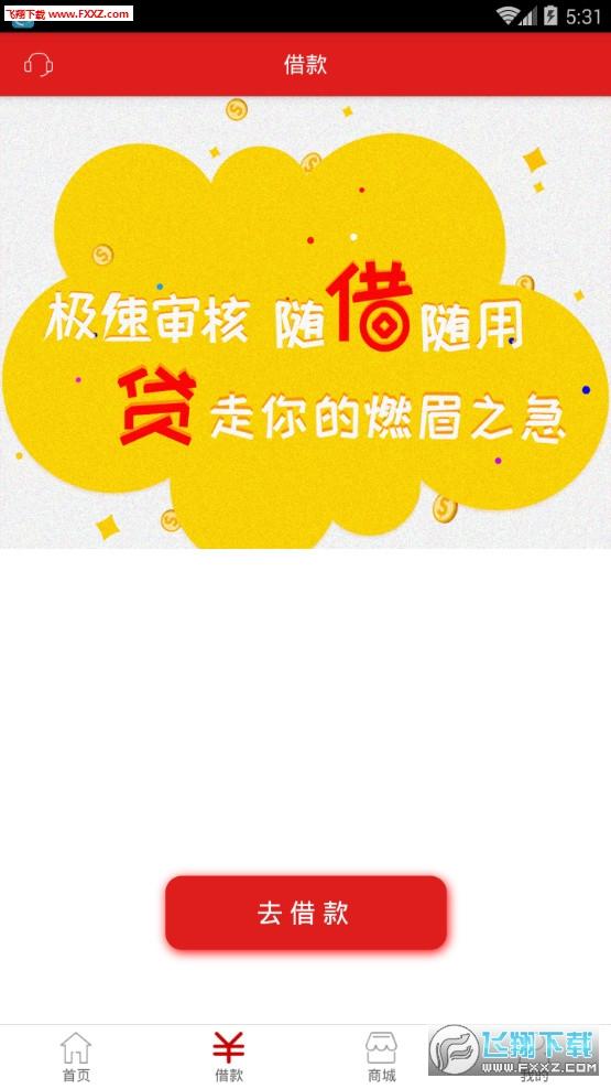 米米罐app1.2.6截图1
