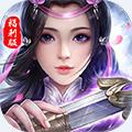 苍穹修仙传苹果版 v1.0