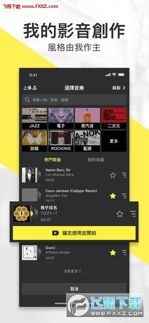 iM短影app1.2.5.5截图2