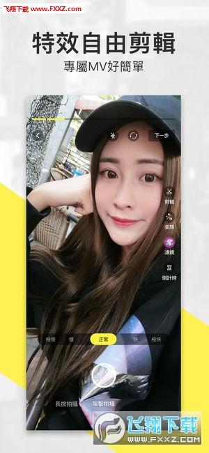 iM短影app1.2.5.5截图1