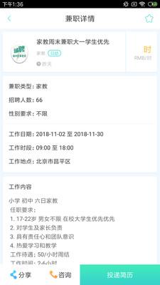 旺旺兼职APP最新版1.2.0截图3