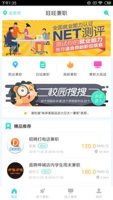 旺旺兼职APP最新版1.2.0截图1