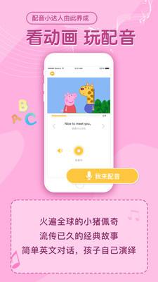 大耳狐儿歌app2.2.3截图0