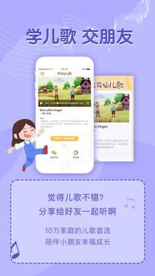 大耳狐儿歌app2.2.3截图3