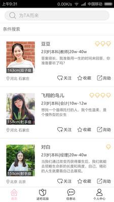 逑吧婚恋app官方版1.2.0截图1