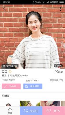 逑吧婚恋app官方版1.2.0截图0