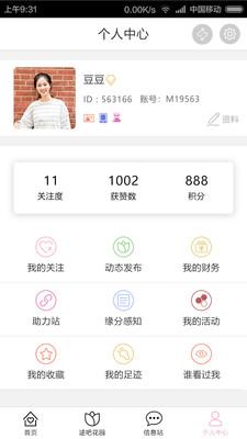 逑吧婚恋app官方版1.2.0截图4