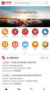 北交互联app最新版v2.5.1截图0