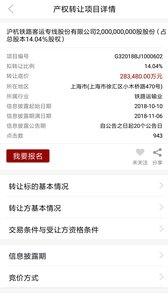 北交互联app最新版v2.5.1截图3