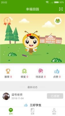 幸福田园appv1.0.1截图0