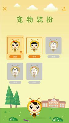 幸福田园appv1.0.1截图2