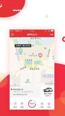 银丰出行app安卓版v1.1.4截图0