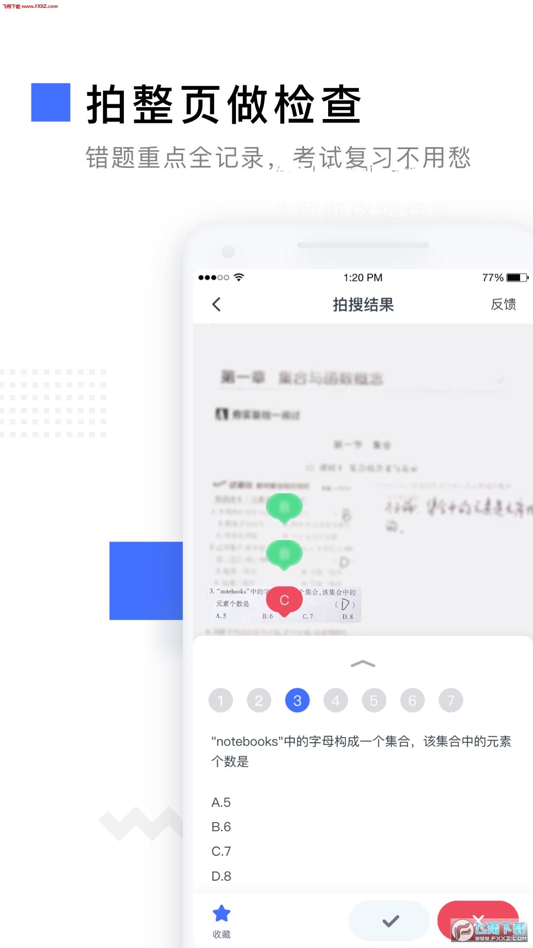 有道作业宝app安卓版1.0.0截图1