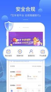 广信贷投资app6.1.3截图1