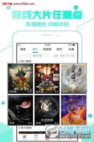 金娱影视app0.0.1截图1