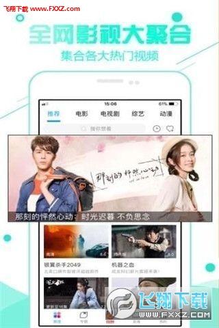 金娱影视app0.0.1截图3