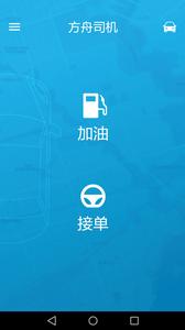 方舟行网约车app1.64截图3