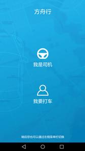 方舟行网约车app1.64截图2