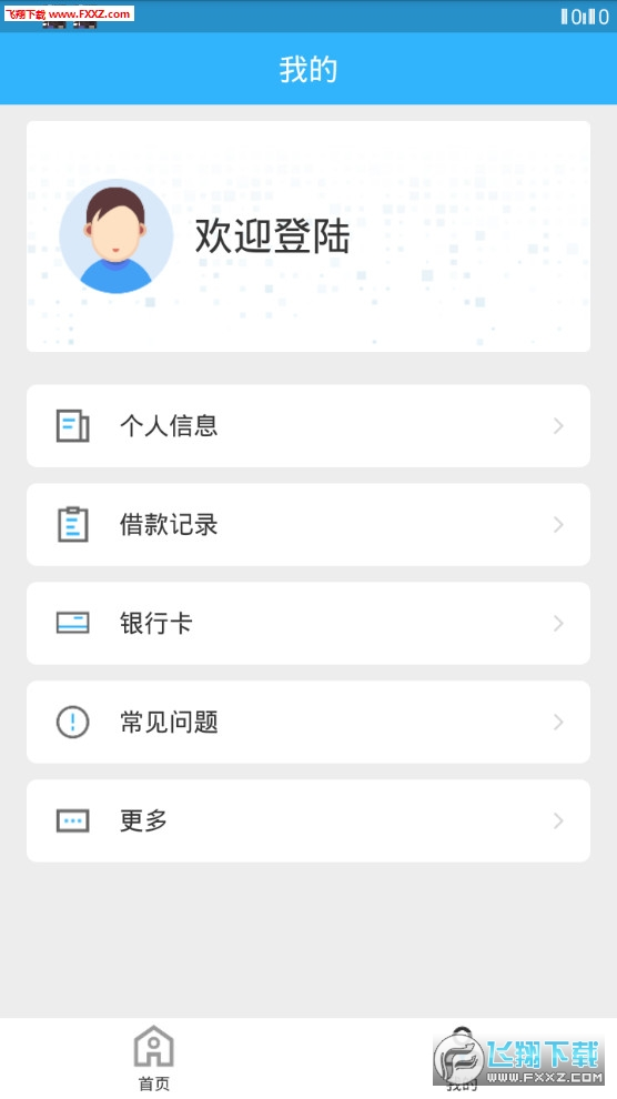 91黑卡app1.0.0截图2