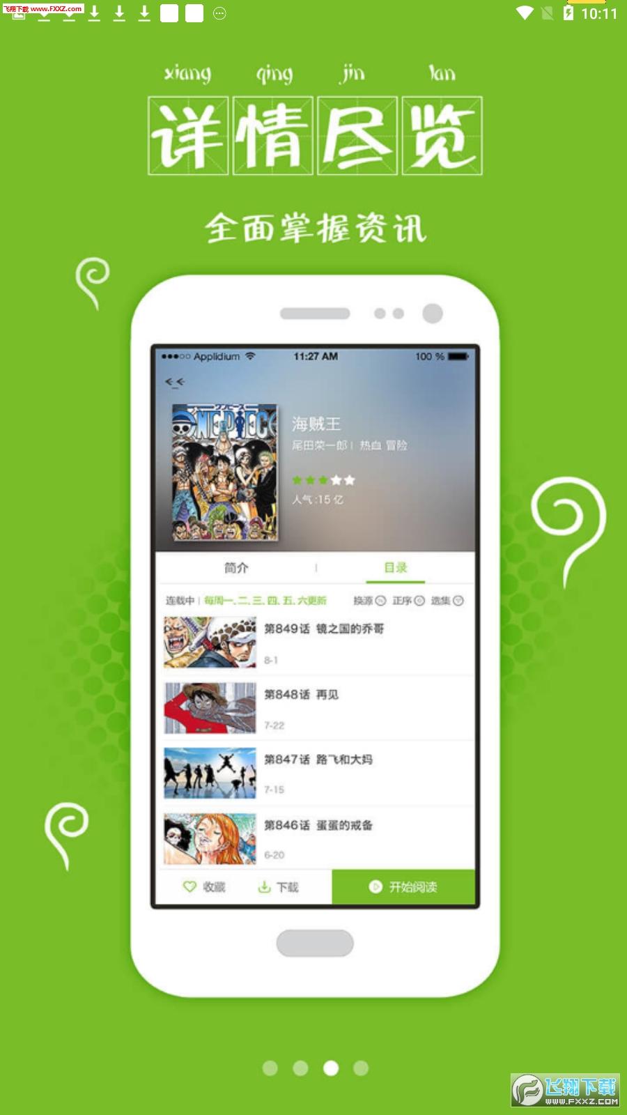 喵咪漫画最新app1.5.1截图2