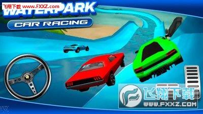 水上公园赛车手游最新版v1.0截图0