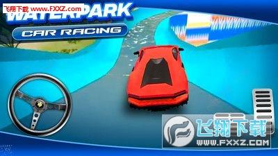 水上公园赛车手游最新版v1.0截图1