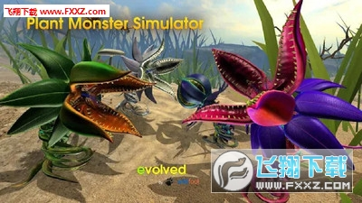 植物怪物模拟器手游v1.0截图0