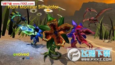 植物怪物模拟器手游v1.0截图1