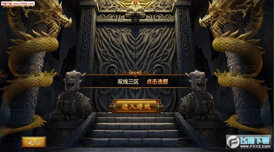 龙城天下游戏v1.0截图0