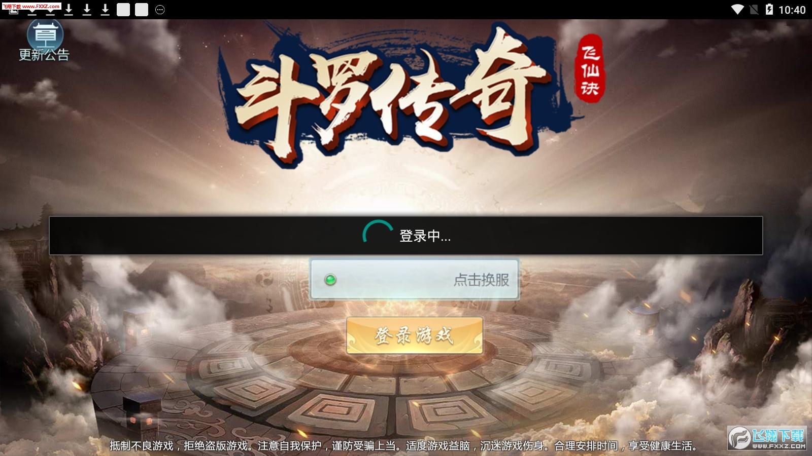 飞仙诀之斗罗传奇官方版2.5.0截图0