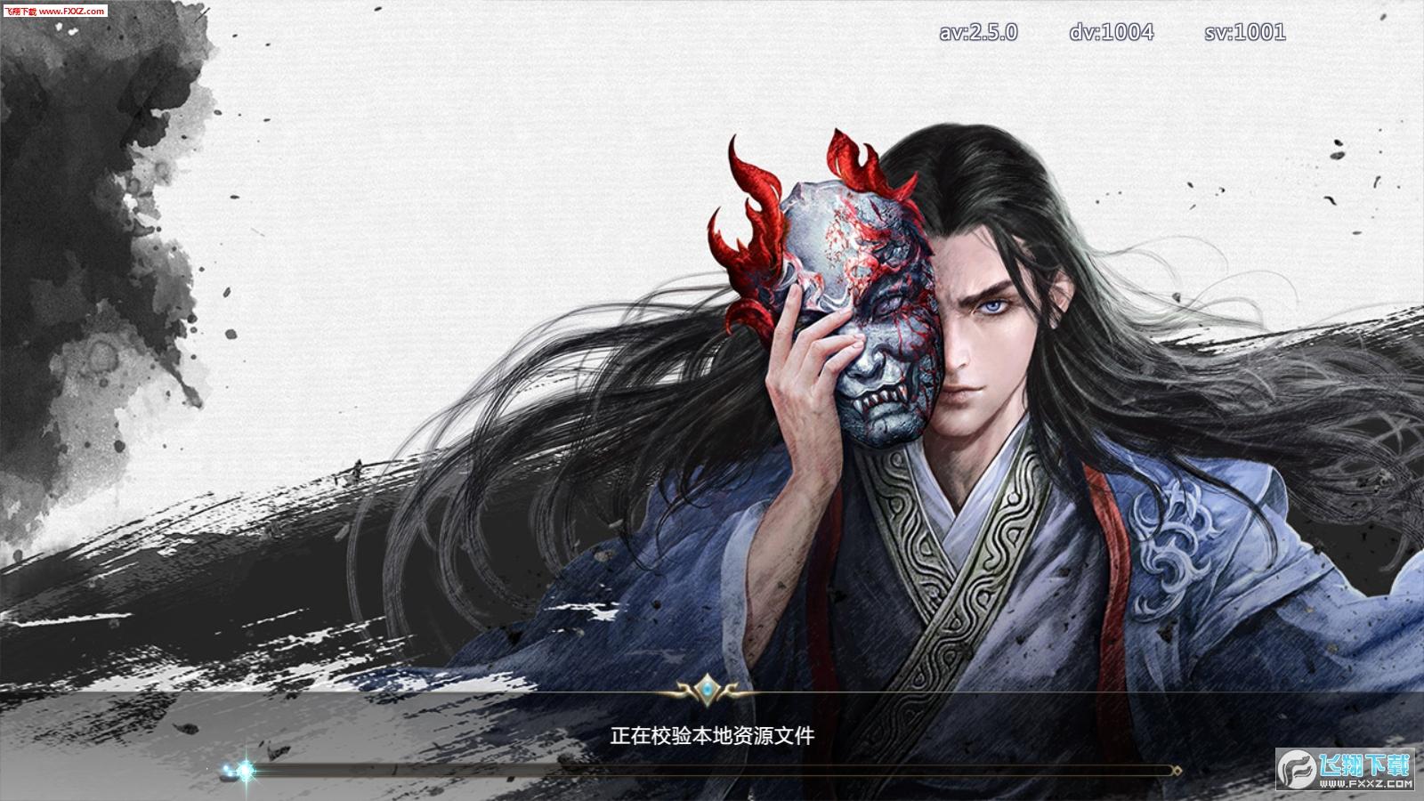 飞仙诀之斗罗传奇官方版2.5.0截图2