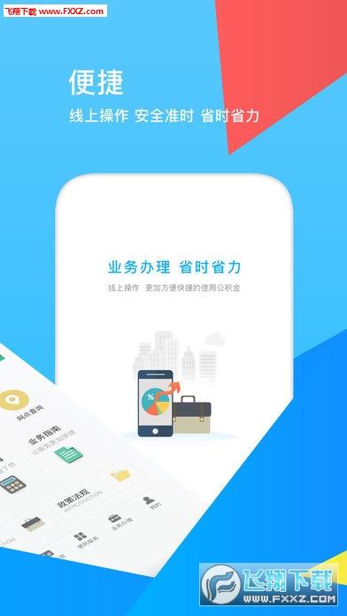 邯郸公积金app安卓版v1.0截图0