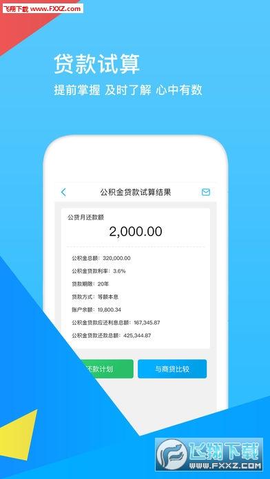 邯郸公积金app安卓版v1.0截图1