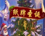 纸牌圣诞:消除纸牌