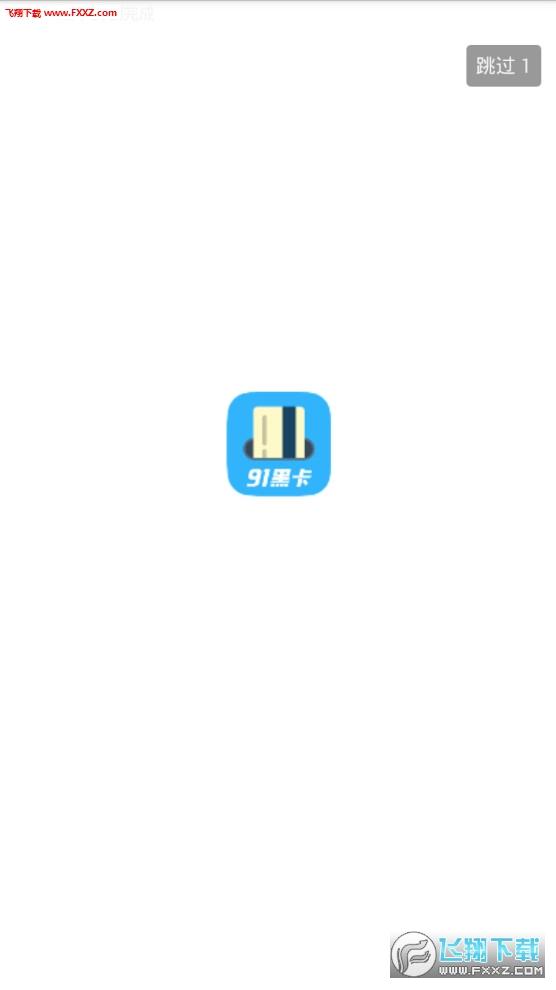 91黑卡app1.0.0截图0