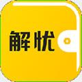 解忧钱包app 1.0.0