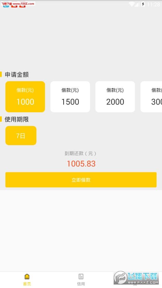 解忧钱包app1.0.0截图0