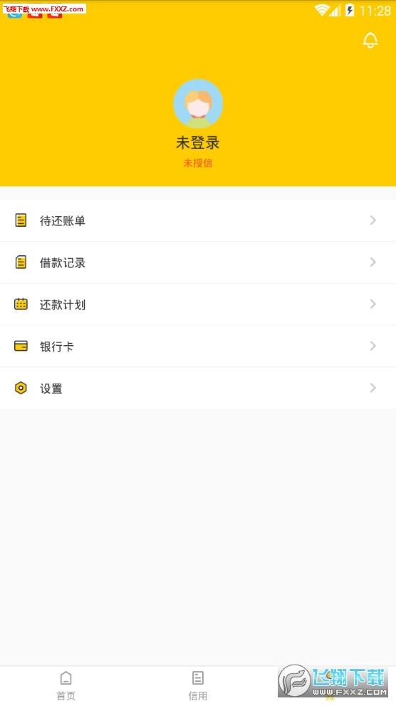 解忧钱包app1.0.0截图2
