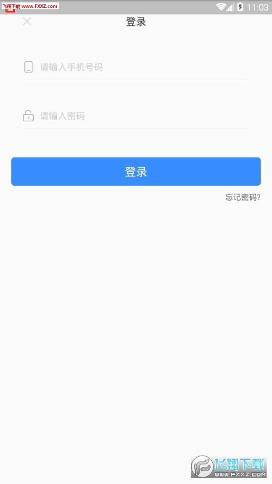 花利群贷款app1.0.4截图2