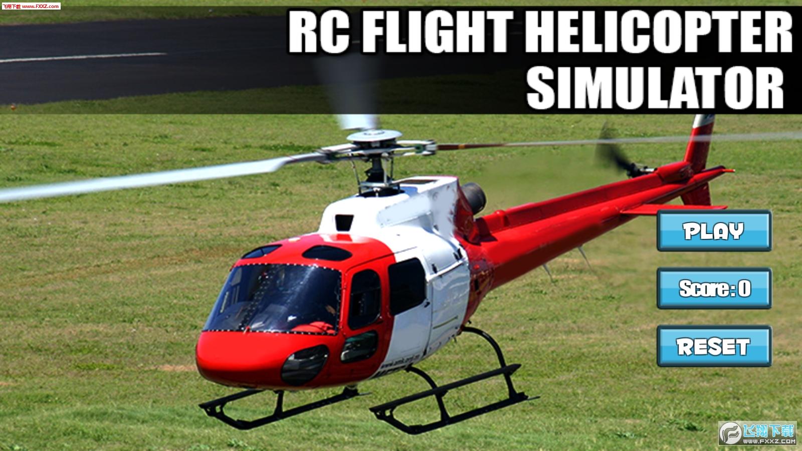 遥控直升机飞行模拟器手游1.0截图1