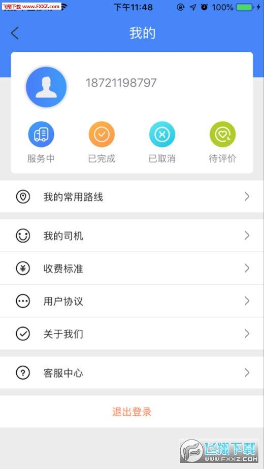 钱丰搬运appv1.0截图1