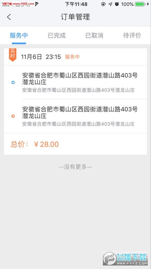 钱丰搬运appv1.0截图2
