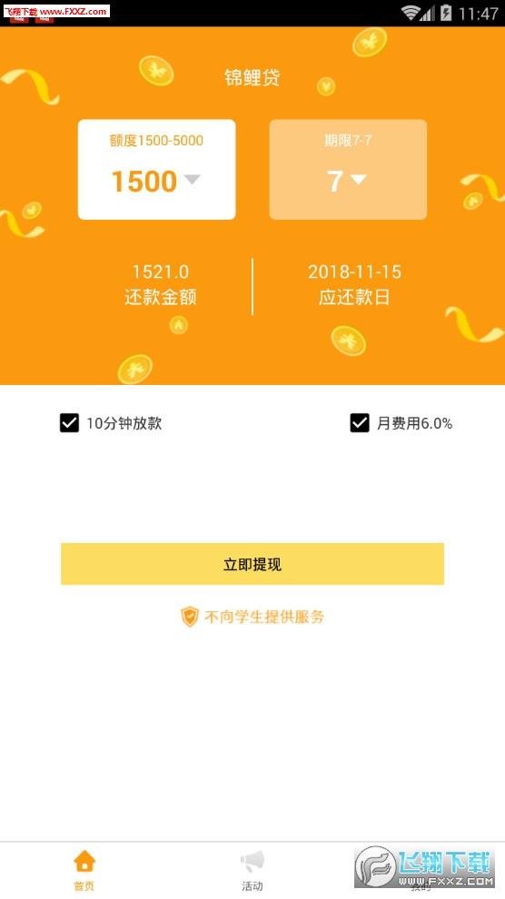 锦鲤贷app1.0截图0