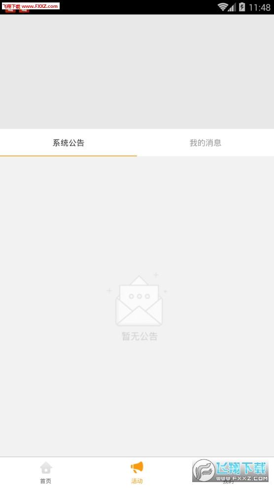 锦鲤贷app1.0截图1